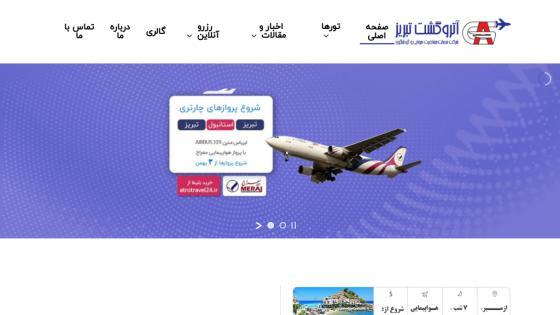طراحی سیستم - طراحی سایت آژانس مسافرتی آترو گشت تبریز