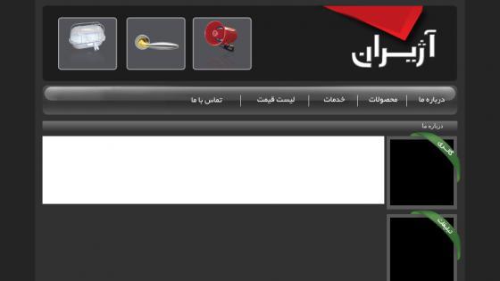 طراحی سایت آژیران