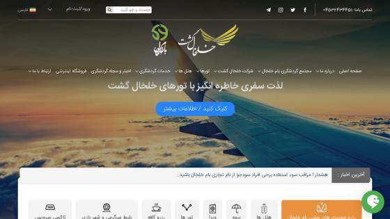 طراحی سیستم - طراحی سایت شرکت سایولگا