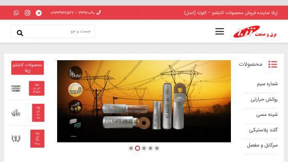 طراحی سایت برق و صنعت ژرفا