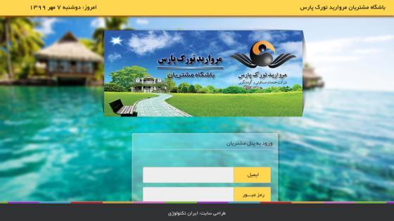 طراحی سیستم - طراحی سایت آژانس مسافرتی مروارید تورک پارس