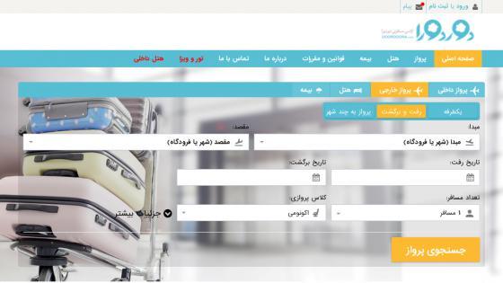 طراحی سیستم - طراحی سایت آژانس مسافرتی دور دورها پرواز افق