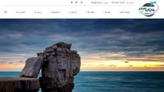 طراحی سیستم - طراحی سایت آژانس مسافرتی دریان سفر آرتین