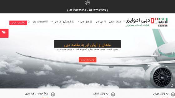 طراحی سیستم - طراحی سایت آژانس مسافرتی دبی advisor