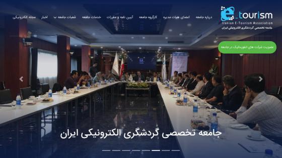 طراحی سايت جامعه تخصصی گردشگری الکترونیکی ایران