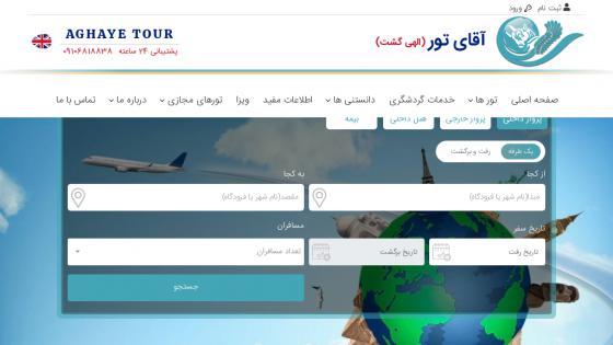 طراحی سیستم - طراحی سایت آژانس مسافرتی الهی گشت پارسه