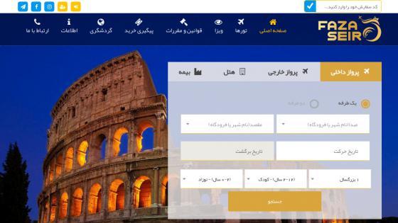 طراحی سايت آژانس مسافرتی فضا سیر خلیج فارس