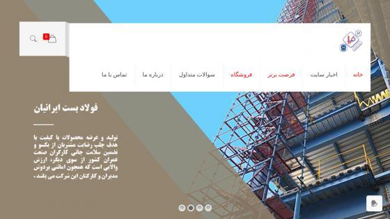 طراحی سايت فولاد بست ایرانیان