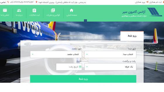طراحی سیستم - طراحی سایت آژانس مسافرتی گامرون سیر بندر