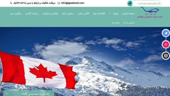 طراحی سیستم - طراحی سایت آژانس مسافرتی جیسا
