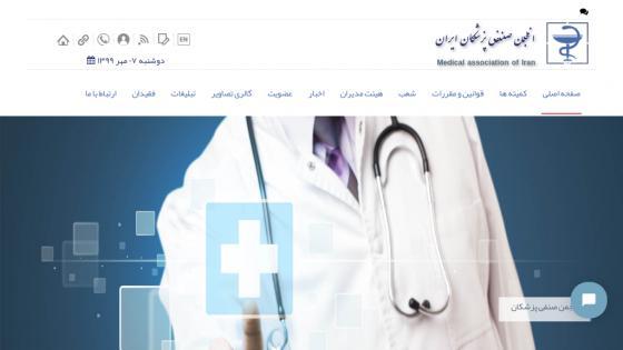 طراحی سایت انجمن صنفی پزشکان عمومی
