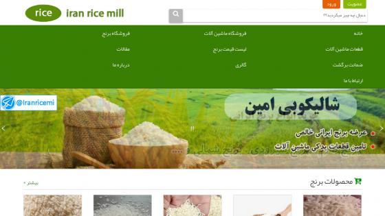 طراحی سايت برنج کوب