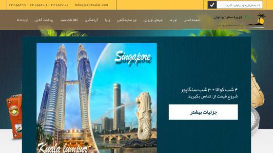 طراحی سیستم - طراحی سایت آژانس مسافرتی جزیره سفر ایرانیان