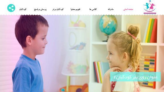 طراحی سايت کودک بان