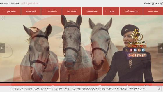 طراحی سايت آژانس مسافرتی منشور صلح پارسیان