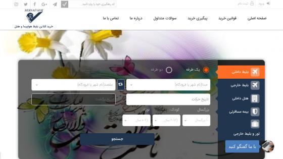طراحی سیستم - طراحی سایت آژانس مسافرتی مرصاد سیر اراک