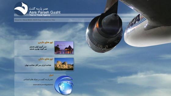 طراحی سیستم - طراحی سایت آژانس مسافرتی عصر پارسه گشت