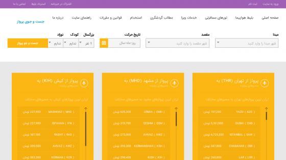 طراحی سیستم - طراحی سایت آژانس مسافرتی رها سیر گناوه