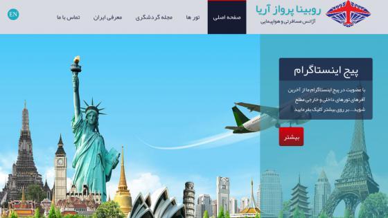 طراحی سیستم - طراحی سایت آژانس مسافرتی روبینا پرواز آریا
