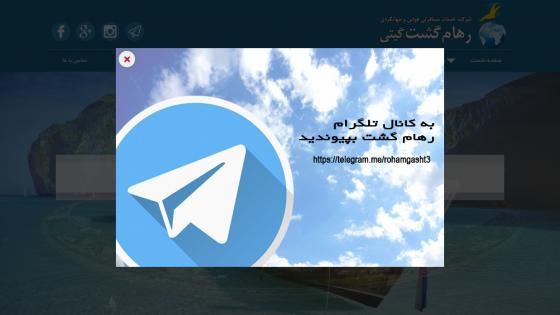 طراحی سیستم - طراحی سایت آژانس مسافرتی رهام گشت گیتی