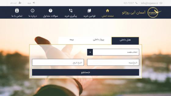 طراحی سیستم - طراحی سایت آژانس مسافرتی آسمان آبی روژانو