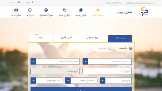 طراحی سیستم - طراحی سایت آژانس مسافرتی صفری پرواز