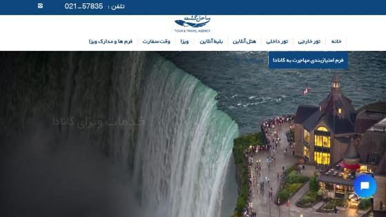 طراحی سایت آژانس مسافرتی ساحل گشت تهران
