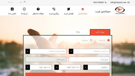 طراحی سیستم - طراحی سایت آژانس مسافرتی سینا سیر غرب