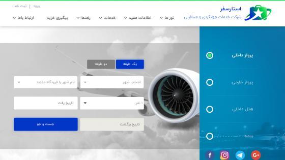 طراحی سیستم - طراحی سایت آژانس مسافرتی استار سفر