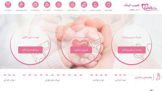 طراحی سیستم - طراحی سایت کلینیک کودک