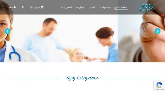 طراحی سایت تجارت درمان سلامت