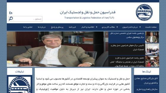 طراحی سايت فدراسیون حمل و نقل و لجستیک ایران