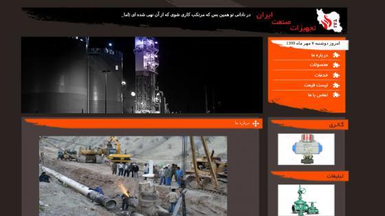 طراحی سايت تجهیزات صنعت ایران