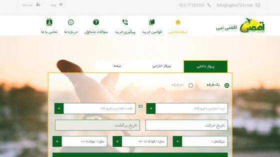 طراحی سیستم - طراحی سایت آژانس مسافرتی اقصی نبی