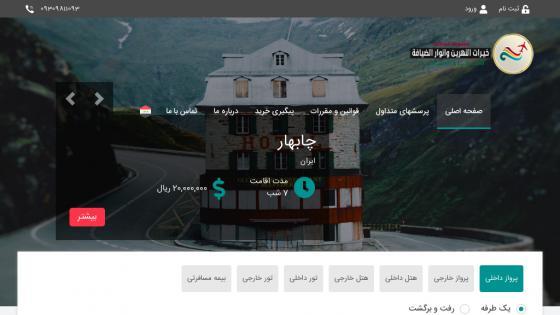 طراحی سیستم - طراحی سایت آژانس مسافرتی انوار الضیافه