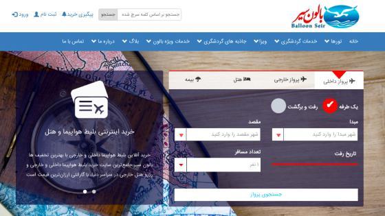 طراحی سايت آژانس مسافرتی بالون سیر آسیا