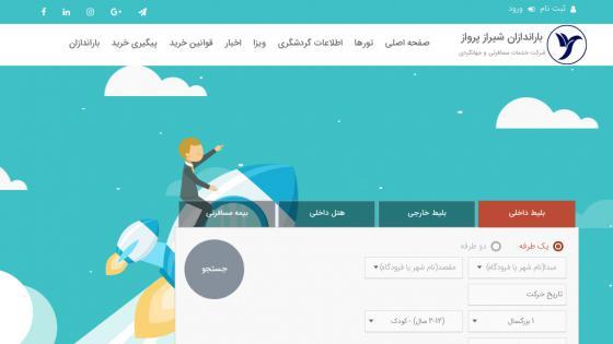طراحی سايت آژانس مسافرتی باراندازان شیراز پرواز