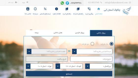 طراحی سیستم - طراحی سایت آژانس مسافرتی چکاوک آسمان آبی