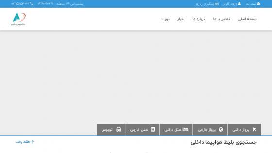 طراحی سیستم - طراحی سایت آژانس مسافرتی دلتا سپهر نیلگون