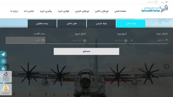 طراحی سیستم - طراحی سایت آژانس مسافرتی فرآسا گشت افرا