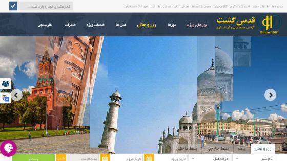 طراحی سیستم - طراحی سایت آژانس مسافرتی قدس گشت