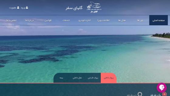 طراحی سیستم - طراحی سایت آژانس مسافرتی گلهای سفر