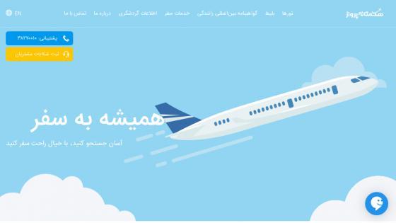 طراحی سايت آژانس مسافرتی هگمتانه پرواز
