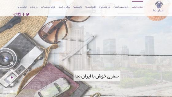 طراحی سیستم - طراحی سایت آژآنس مسافرتی ایران نما