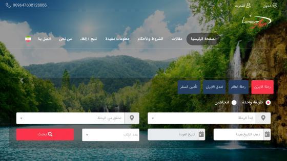 طراحی سايت آژانس مسافرتی نبع بغداد