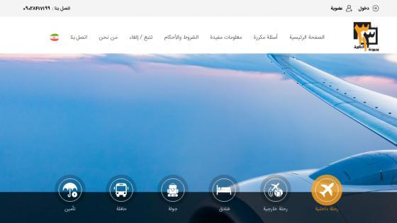 طراحی سیستم - طراحی سایت آژانس مسافرتی الاختیار