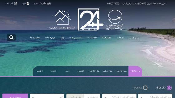 طراحی سیستم - طراحی سایت آژانس مسافرتی دریا گشت نیلگون