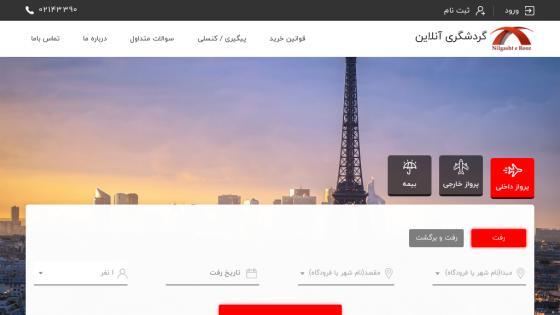 طراحی سیستم - طراحی سایت آژانس مسافرتی نیل گشت روز