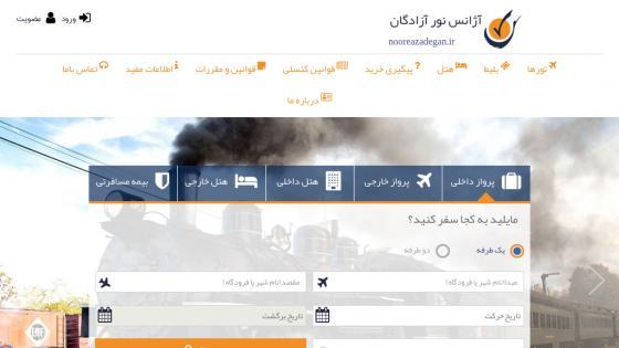 طراحی سیستم - طراحی سایت آژانس مسافرتی نور آزادگان