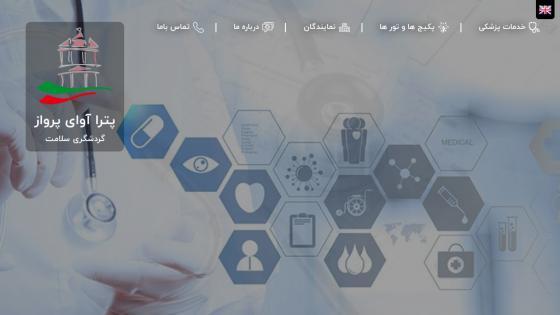 طراحی سیستم - طراحی سایت آژانس مسافرتی پترا آوای پرواز